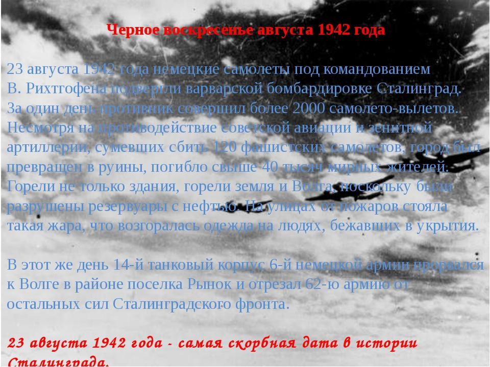 Черное воскресенье августа 1942 года 23 августа 1942 года немецкие самолеты...