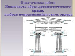 Практическая работа Нарисовать образ древнегреческого храма, выбрав понравивш