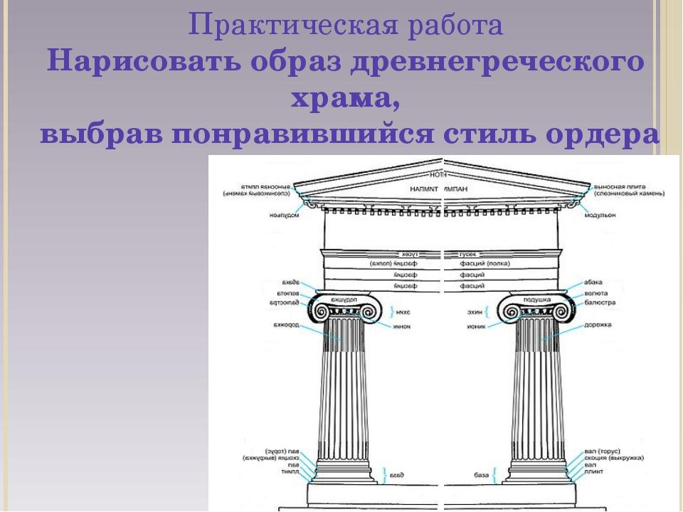 Практическая работа Нарисовать образ древнегреческого храма, выбрав понравивш...