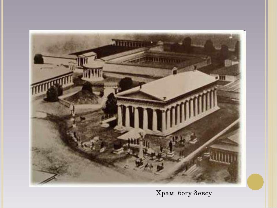Храм богу Зевсу