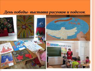 День победы- выставка рисунков и поделок.