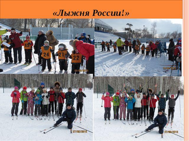 «Лыжня России!»