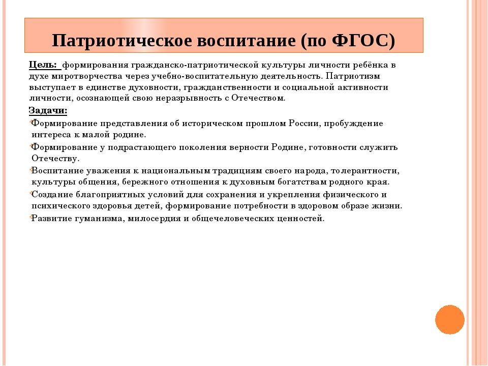 Патриотическое воспитание (по ФГОС) Цель: формирования гражданско-патриотичес...