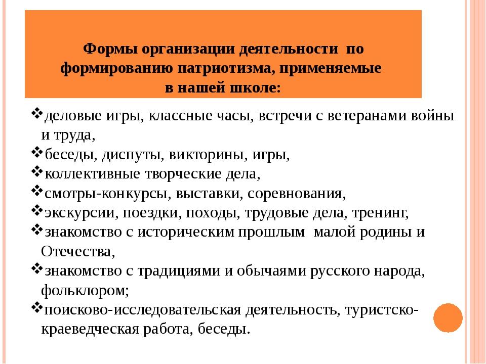 Формы организации деятельности по формированию патриотизма, применяемые в наш...