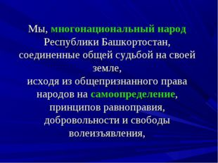 Мы, многонациональный народ Республики Башкортостан, соединенные общей судьбо