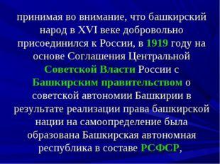 принимая во внимание, что башкирский народ в XVI веке добровольно присоединил