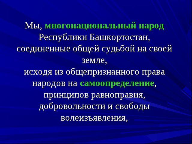 Мы, многонациональный народ Республики Башкортостан, соединенные общей судьбо...