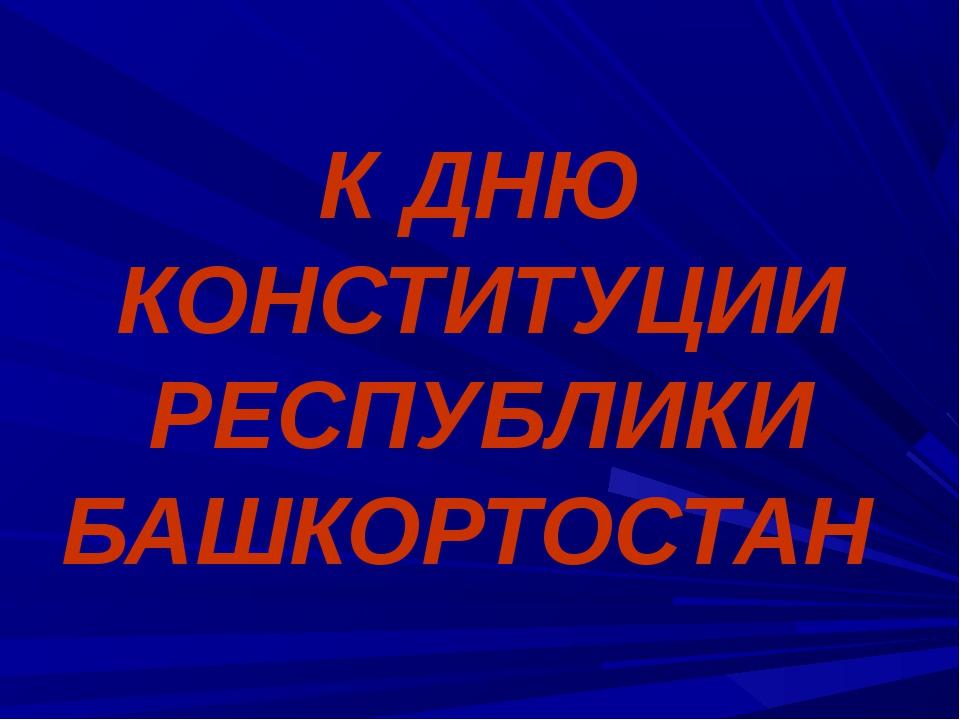 К ДНЮ КОНСТИТУЦИИ РЕСПУБЛИКИ БАШКОРТОСТАН