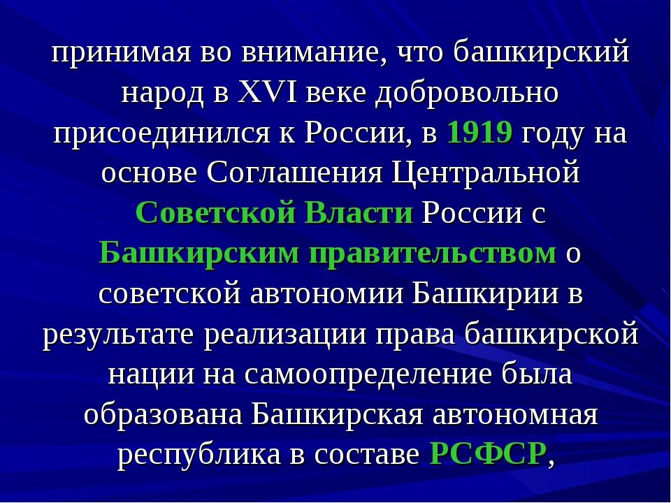 принимая во внимание, что башкирский народ в XVI веке добровольно присоединил...