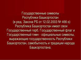 Государственные символы Республики Башкортостан (в ред. Закона РБ от 12.02.20