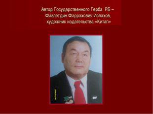 Автор Государственного Герба РБ – Фазлетдин Фаррахович Ислахов, художник изда