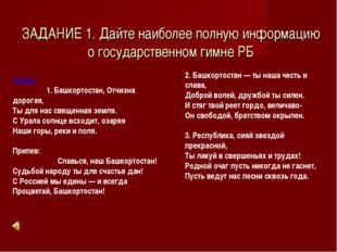 ЗАДАНИЕ 1. Дайте наиболее полную информацию о государственном гимне РБ Слова: