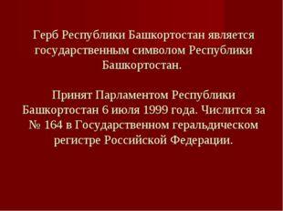 Герб Республики Башкортостанявляется государственным символом Республики Баш