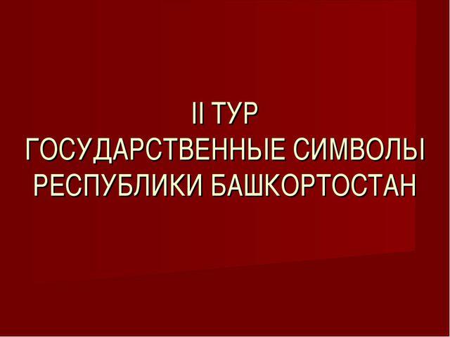 II ТУР ГОСУДАРСТВЕННЫЕ СИМВОЛЫ РЕСПУБЛИКИ БАШКОРТОСТАН