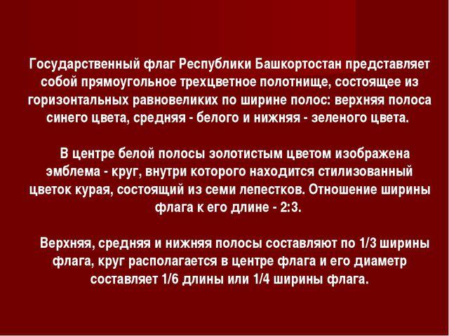 Государственный флаг Республики Башкортостан представляет собой прямоугольное...
