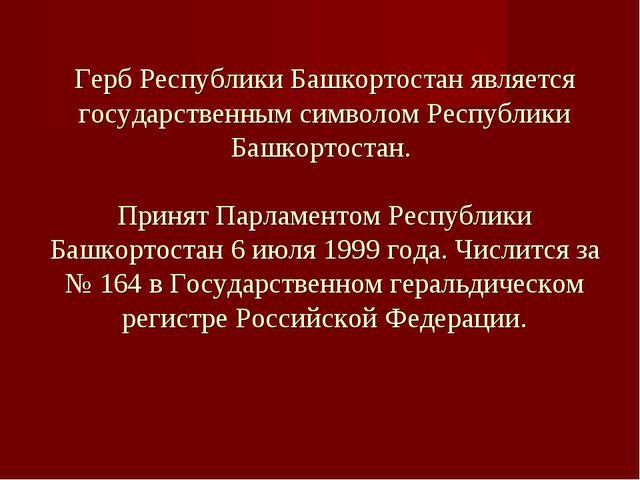 Герб Республики Башкортостанявляется государственным символом Республики Баш...