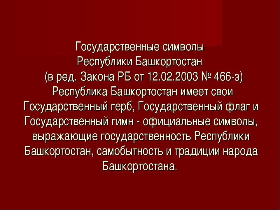 Государственные символы Республики Башкортостан (в ред. Закона РБ от 12.02.20...