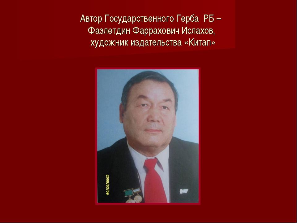 Автор Государственного Герба РБ – Фазлетдин Фаррахович Ислахов, художник изда...