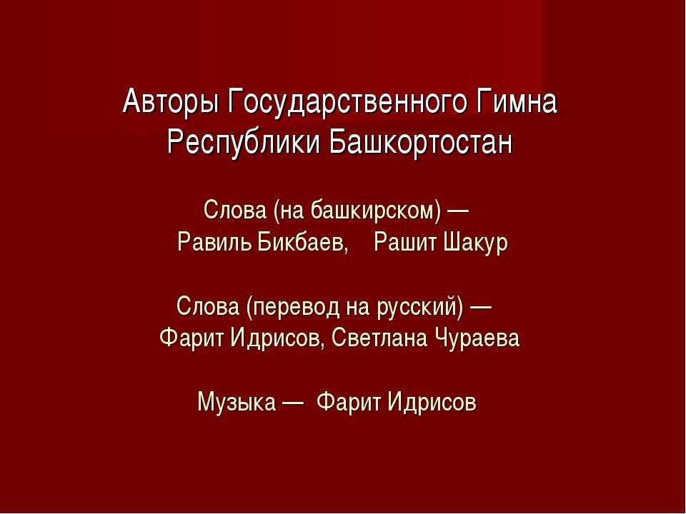 Авторы Государственного Гимна Республики Башкортостан Слова (на башкирском)—...