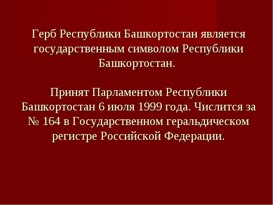 поздравление главы с днем конституции республики башкортостан выборе