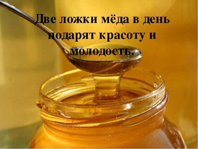 Две ложки мёда в день подарят красоту и молодость.