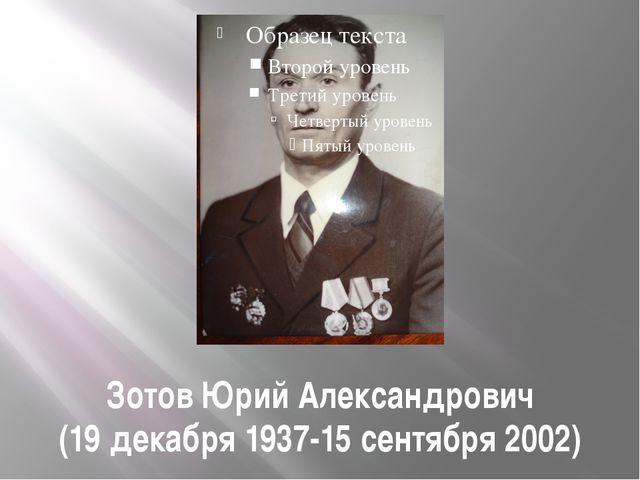 Зотов Юрий Александрович (19 декабря 1937-15 сентября 2002)