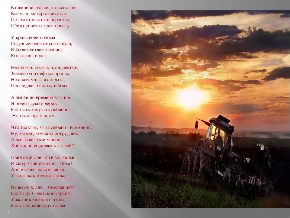 В пшенице густой, колосистой Все утро мотор стрекотал. Потом стрекотать пере...