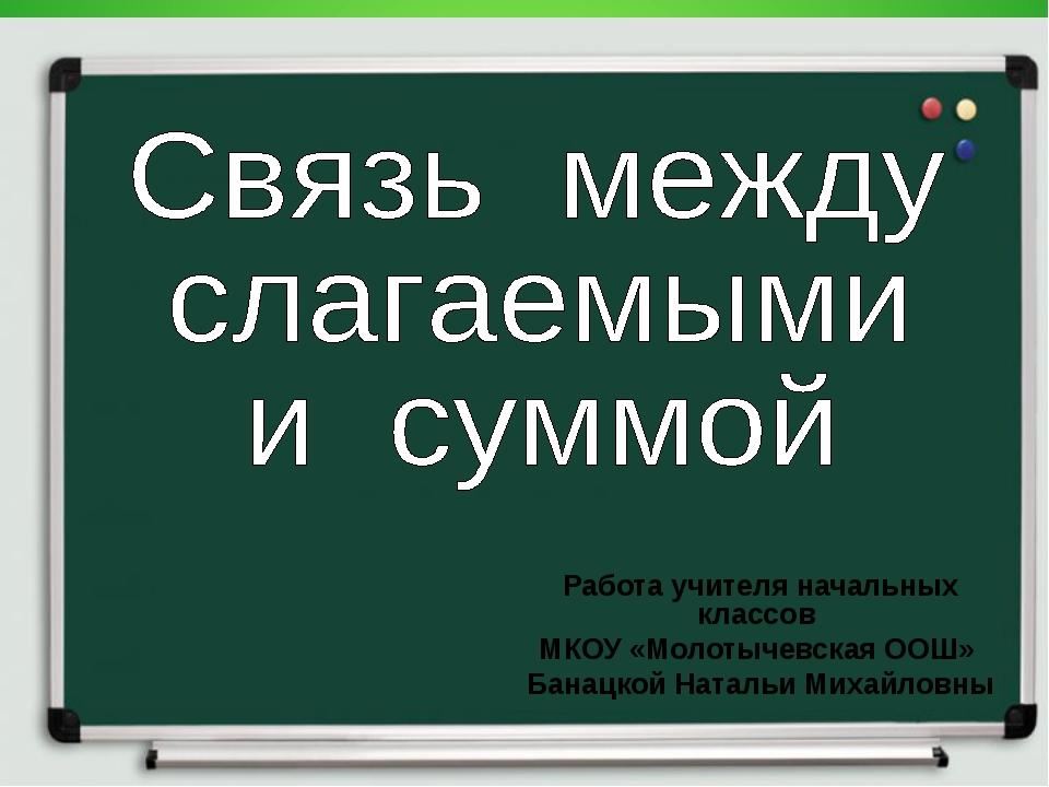 Работа учителя начальных классов МКОУ «Молотычевская ООШ» Банацкой Натальи Ми...