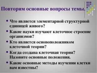Повторим основные вопросы темы. Что является элементарной структурной единице