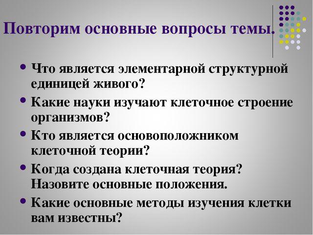 Повторим основные вопросы темы. Что является элементарной структурной единице...