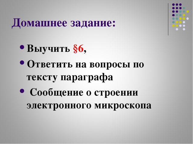 Домашнее задание: Выучить §6, Ответить на вопросы по тексту параграфа Сообщен...