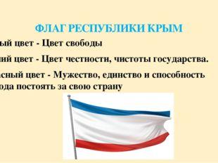 ФЛАГ РЕСПУБЛИКИ КРЫМ Белый цвет- Цвет свободы Синий цвет- Цвет честности, ч