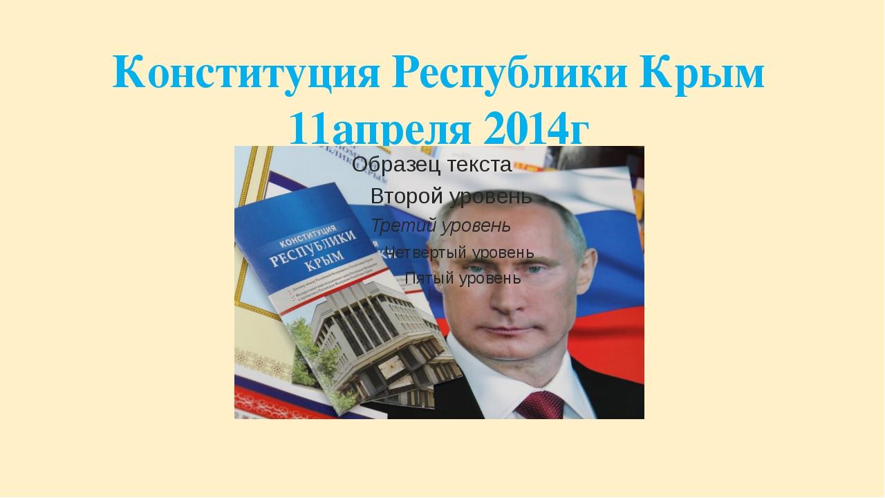 Конституция Республики Крым 11апреля 2014г