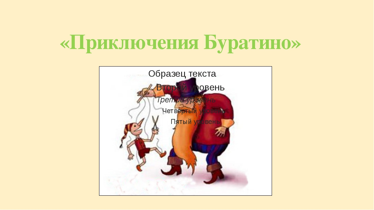 «Приключения Буратино»