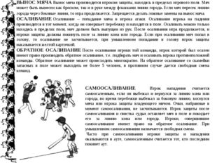 ВЫНОС МЯЧАВынос мяча производится игроком защиты, находясь в пределах игрово