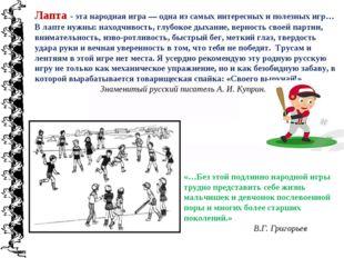 Лапта - эта народная игра — одна из самых интересных и полезных игр… В лапте