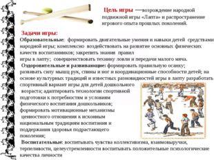 Цель игры—возрождение народной подвижной игры «Лапта» и распространение игр