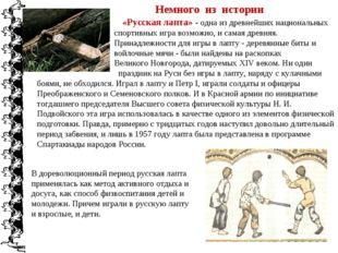 «Русская лапта» - одна из древнейших национальных спортивных игра возможно,