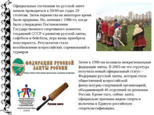 Официальные состязания по русской лапте начали проводиться в 50/60-ых годах 2