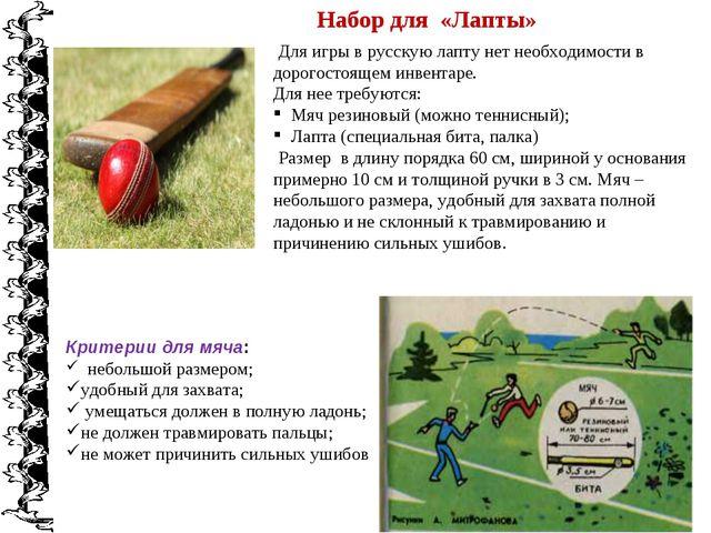 Для игры в русскую лапту нет необходимости в дорогостоящем инвентаре. Для не...