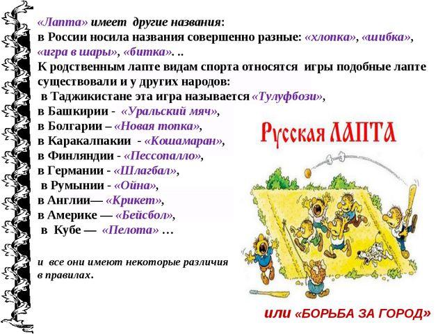 «Лапта» имеет другие названия: в России носила названия совершенно разные: «х...