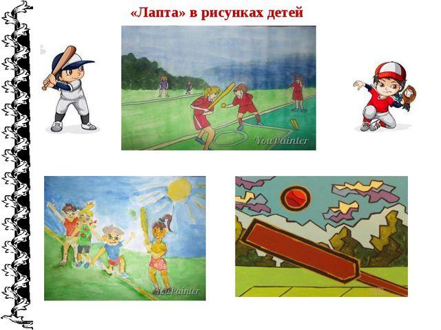 «Лапта» в рисунках детей