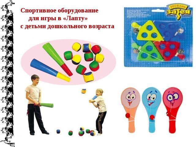 Спортивное оборудование для игры в «Лапту» с детьми дошкольного возраста
