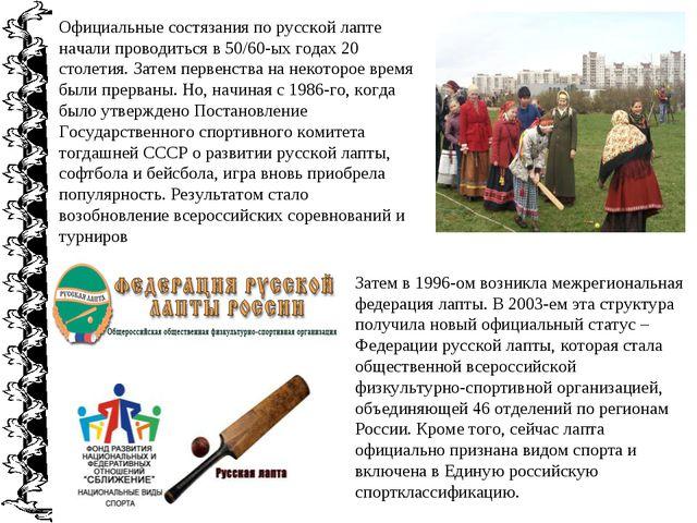 Официальные состязания по русской лапте начали проводиться в 50/60-ых годах 2...