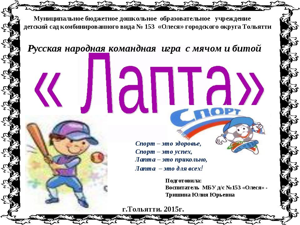 Муниципальное бюджетное дошкольное образовательное учреждение детский сад ко...