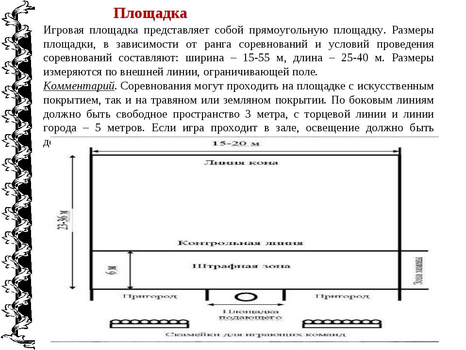 Игровая площадка представляет собой прямоугольную площадку. Размеры площадки,...