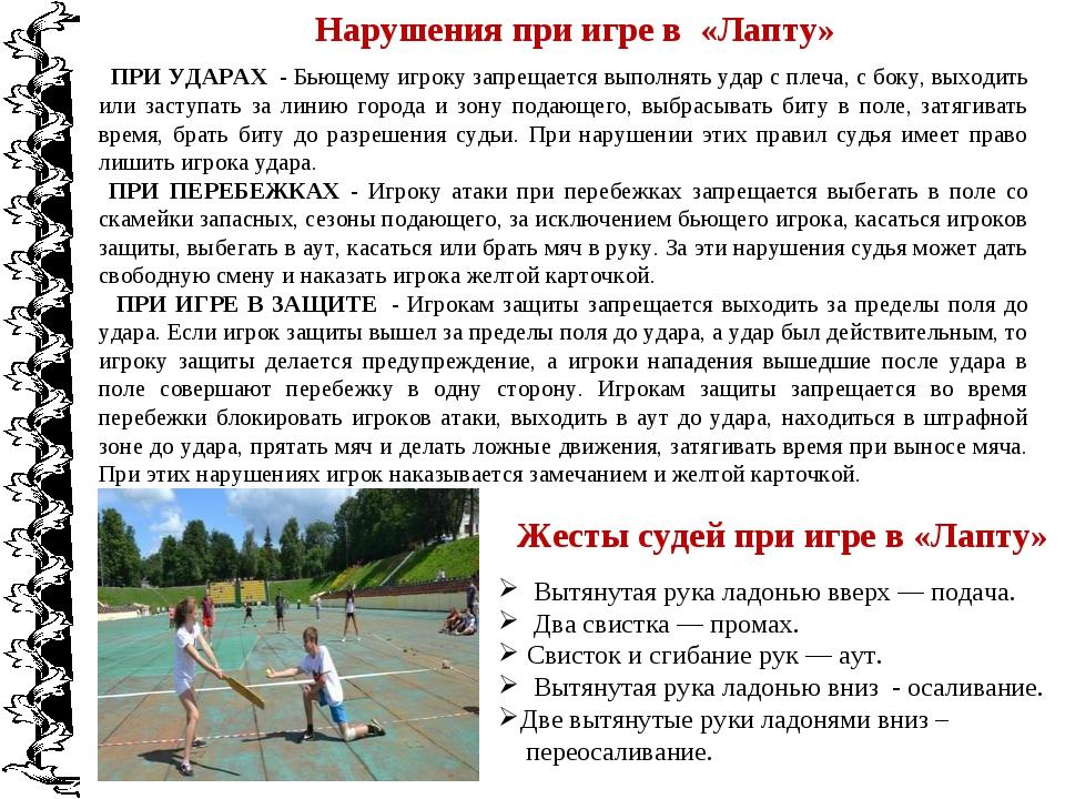 Нарушения при игре в «Лапту» ПРИ УДАРАХ - Бьющему игроку запрещается выполня...
