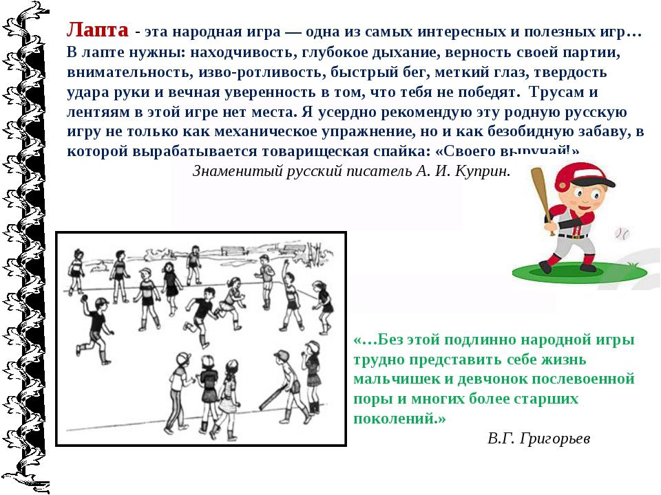 Лапта - эта народная игра — одна из самых интересных и полезных игр… В лапте...