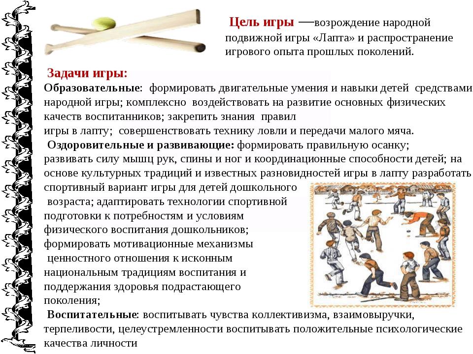 Цель игры—возрождение народной подвижной игры «Лапта» и распространение игр...