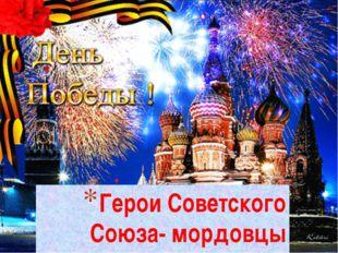 Герои Советского Союза- мордовцы